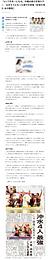 4人で日本一になる」沖縄水産の友情カヌー 泣きそうになった親子の言葉[記者が見た あの勝負]