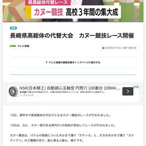 長崎県高総体の代替大会 カヌー競技レース開催