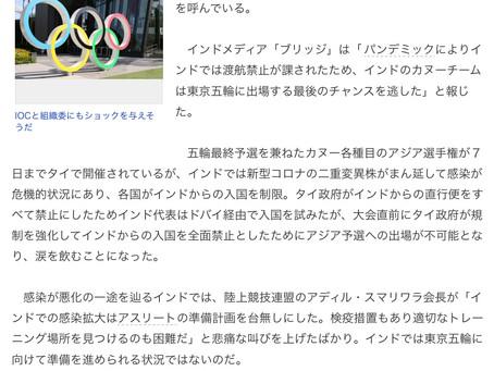 【東京五輪】感染大爆発のインドでカヌー代表が予選出場断念 (東スポWeb) – Yahoo!ニュース