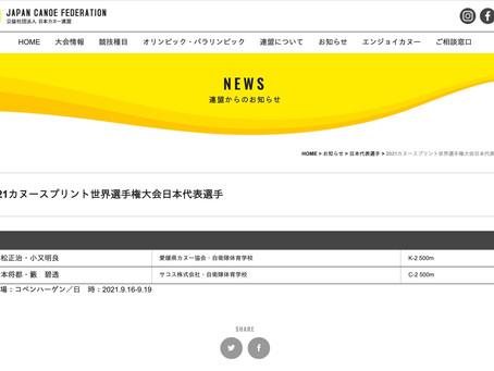 2021カヌースプリント世界選手権大会日本代表選手