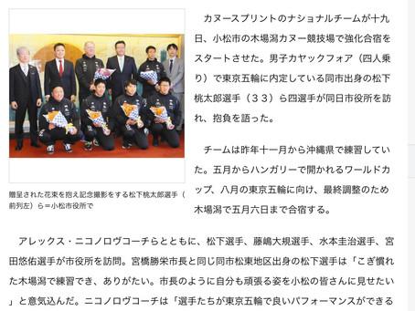 東京2020 カヌー 強化合宿をスタート