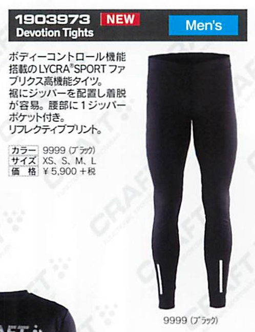 2016AW 1903973 Devotion Tights NEW 9999 ブラック Mサイズ