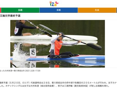 女子カヤックシングル200メートル 1位になった…|桐明、大村らが出場権 カヌー五… 写真1/1|イザ!