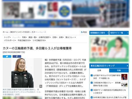 カヌーの五輪最終予選、多田羅ら3人が出場権獲得 – カヌー – 東京オリンピック2020 : 日刊スポーツ