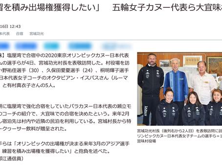 「練習を積み出場権獲得したい」 五輪女子カヌー代表ら大宜味村で合宿