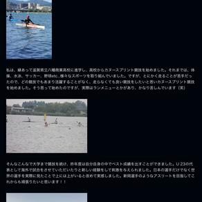 立命館大学」カヌースプリント 【寺岡良治 vol.1】_Lakes Athlete Voice