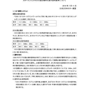 東京オリンピック国際出場枠選考会派遣選手カヌースプリントホスト国出場枠の選手選考基準についてアップしました。