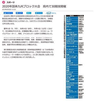 2020九州ブロック大会 琉球新報
