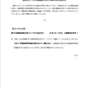 新型コロナウイルス感染拡大に伴う大会延期および中止のお知らせ(3)