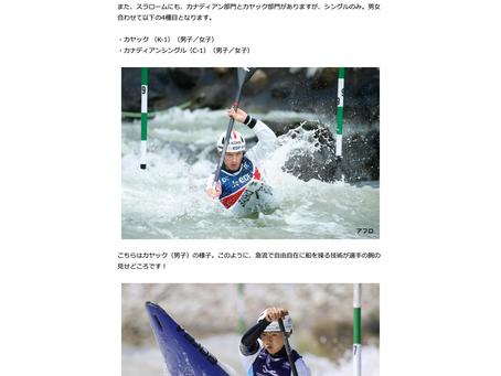 その数なんと16種目!知っておきたいカヌー競技の基礎知識 | NHKスポーツ