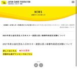 2021年度公益社団法人日本カヌー連盟公認J級審判員認定試験について