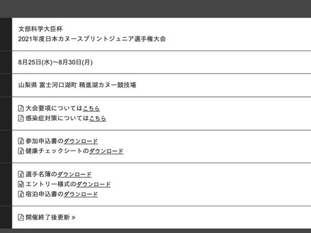 文部科学大臣杯/2021年度日本カヌースプリントジュニア選手権大会の大会要項や参加申込書をアップしました。