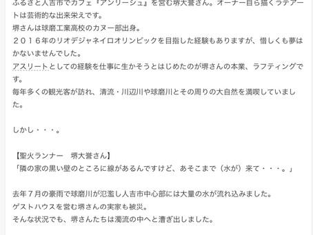 球磨川のラフティング復活を願う聖火ランナー 【熊本】(TKUテレビ熊本) – Yahoo!ニュース