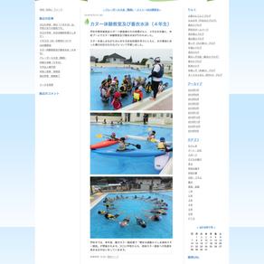 大口小カヌー体験教室及び着衣水泳