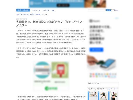 多田羅英花、新艇初投入で逃げ切りV「加速しやすい」/カヌー – SANSPO.COM(サンスポ)