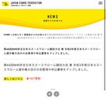 ※10/7更新,第44回NHK杯全日本カヌースラローム競技大会 兼 令和3年度日本カヌースラローム選手権大会の大会要項や申込書等をアップしました。