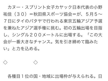 カヌー小野祐佳「大きなチャンス」 5月にアジア選手権出場|秋田魁新報電子版