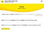 新型コロナウイルス感染拡大に伴う大会延期および中止のお知らせ(20)
