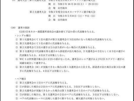 公益社団法人日本カヌー連盟 :: 2021海外派遣選考指針(カヌーマラソン)についてアップしました。