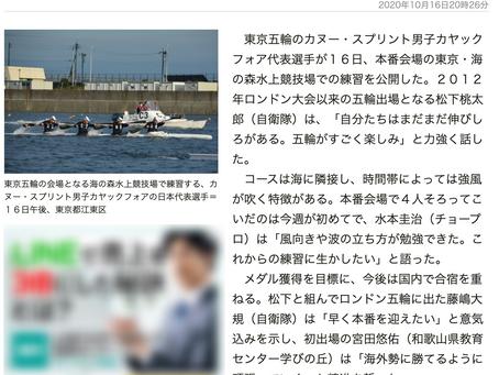 松下「伸びしろある」 東京五輪会場で練習公開―カヌー・スプリント
