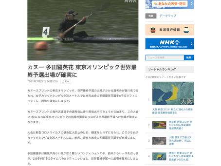 カヌー 多田羅英花 東京オリンピック世界最終予選出場が確実に | カヌー | NHKニュース