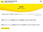 新型コロナウイルス感染拡大に伴う大会延期および中止のお知らせ(21)