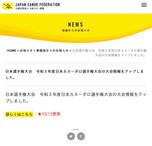 ※10/13更新,日本選手権大会 令和3年度日本カヌーポロ選手権大会の大会情報をアップしました。