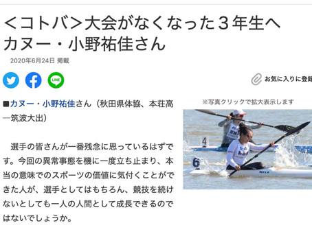 <コトバ>大会がなくなった3年生へ カヌー・小野祐佳さん|秋田魁新報電子版