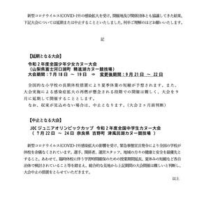 新型コロナウイルス感染拡大に伴う大会延期および中止のお知らせ(4)