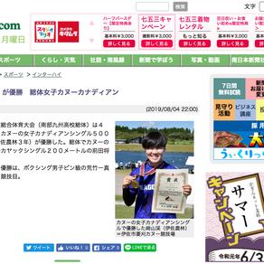 南日本新聞に掲載して頂きました。