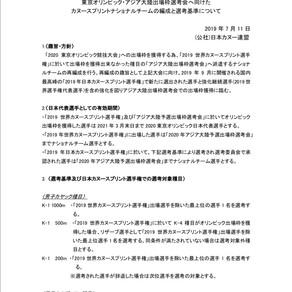 東京オリンピック・アジア大陸出場枠選考会へ向けたカヌースプリントナショナルチームの編成と選考基準についてアップしました。