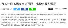 カヌー日本代表合宿再開 小松市長が激励
