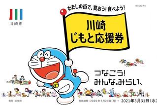 「川崎じもと応援券」ご利用頂けます。