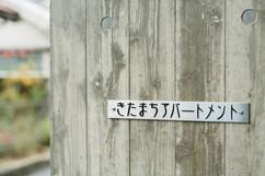 きたまちアパートメント photo4