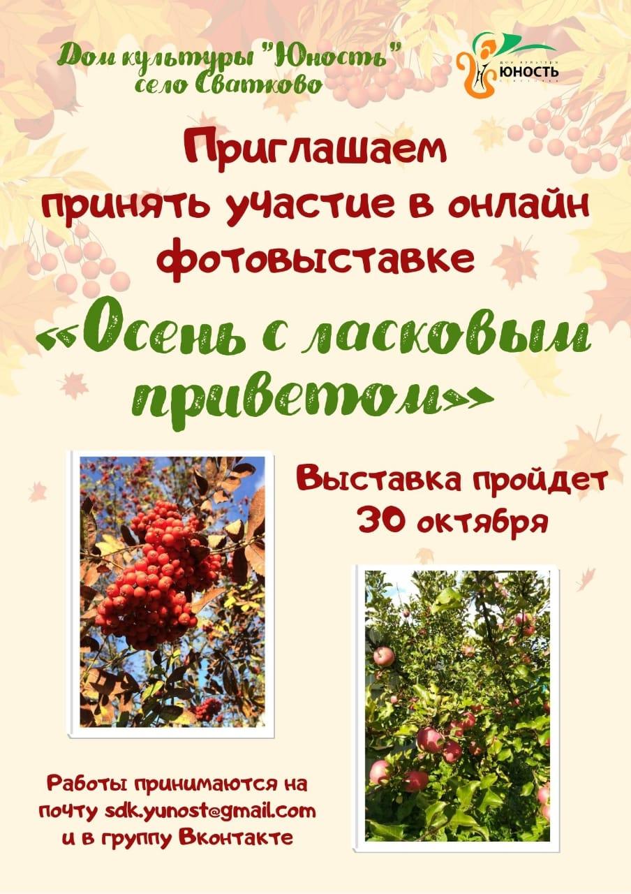 Фотовыставка Сватково