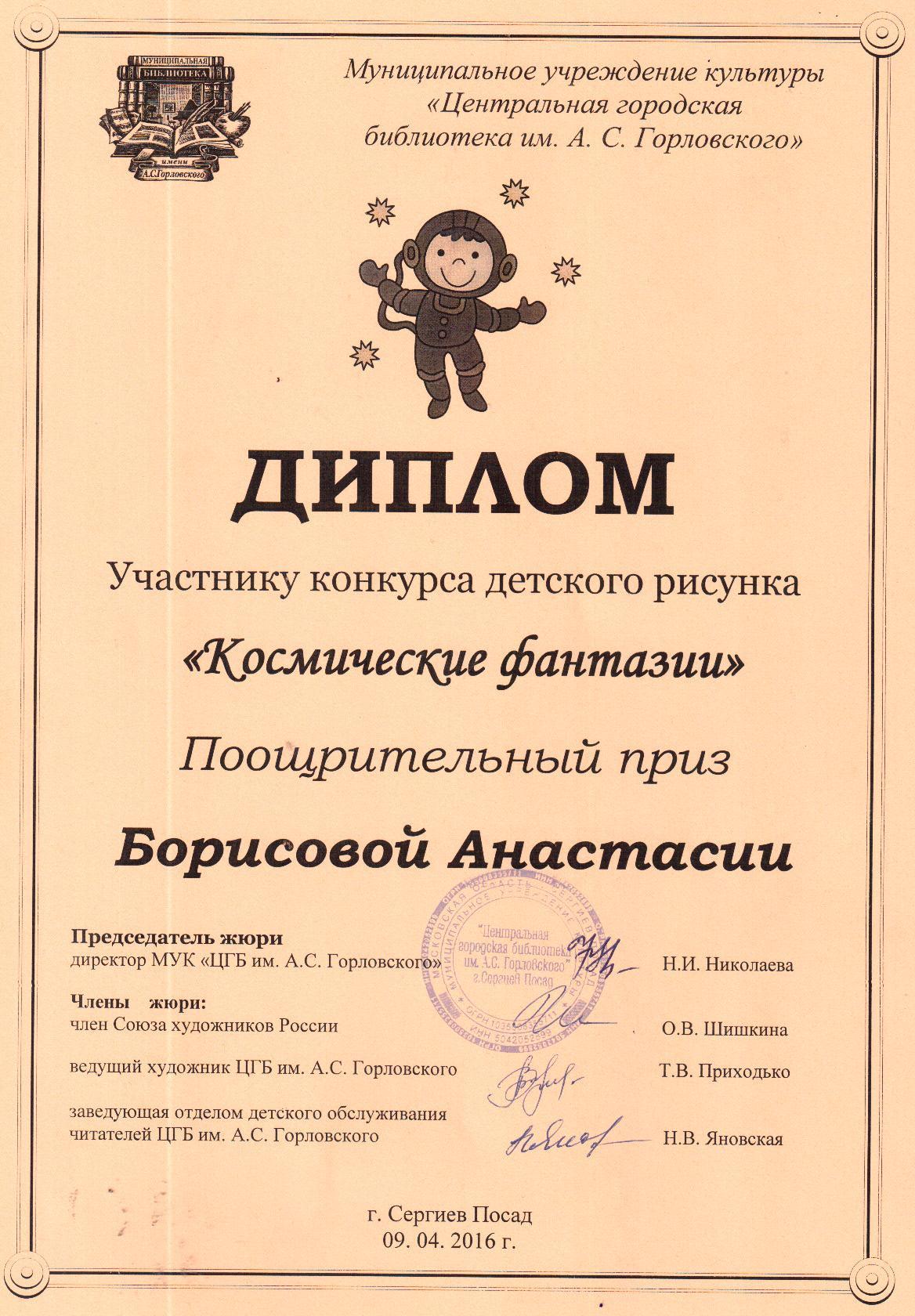 Диплом Анастасии Борисовой.jpg