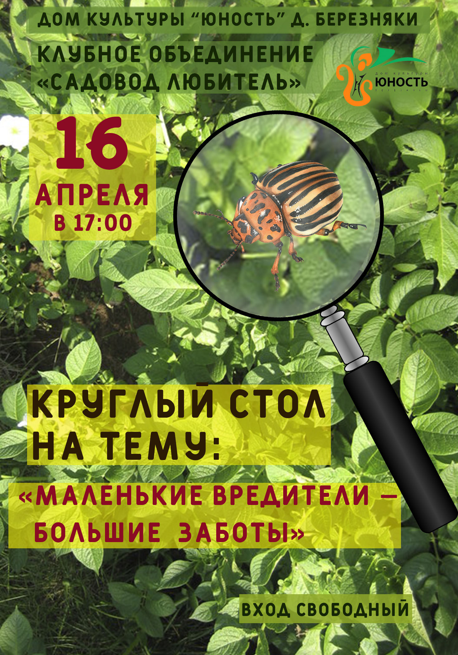 А4 16.04 садовод березняки