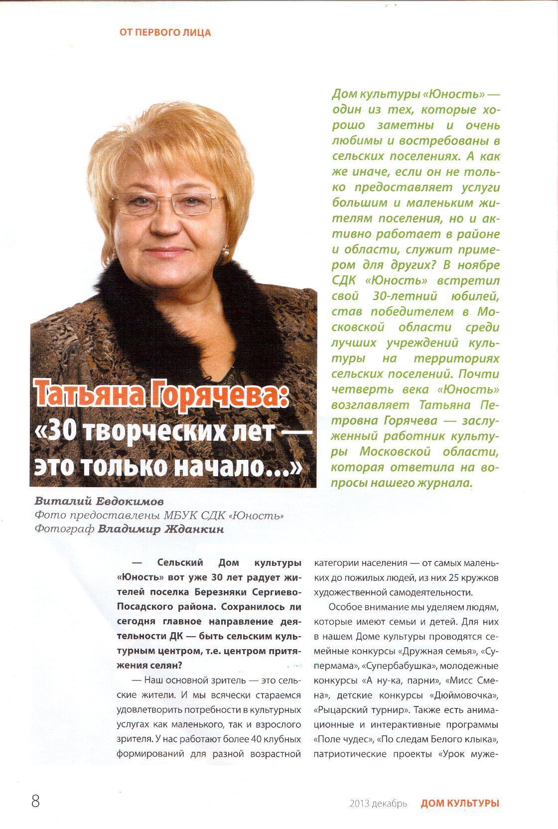 Статья_1стр. сайт.jpg