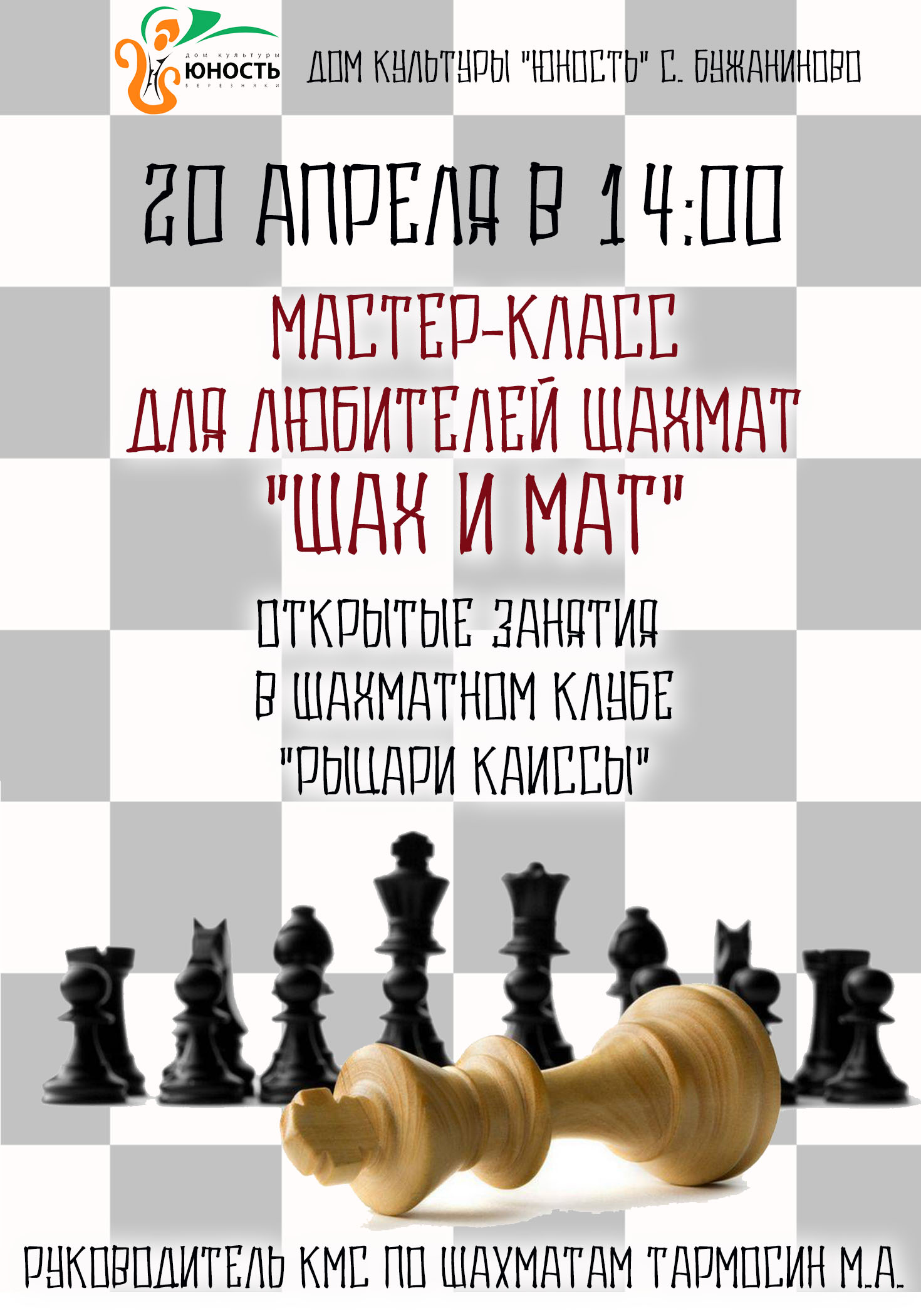 мк по шахматам 20.04 буж