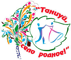 ТАНЦУЙ СЕЛО логотип.jpg
