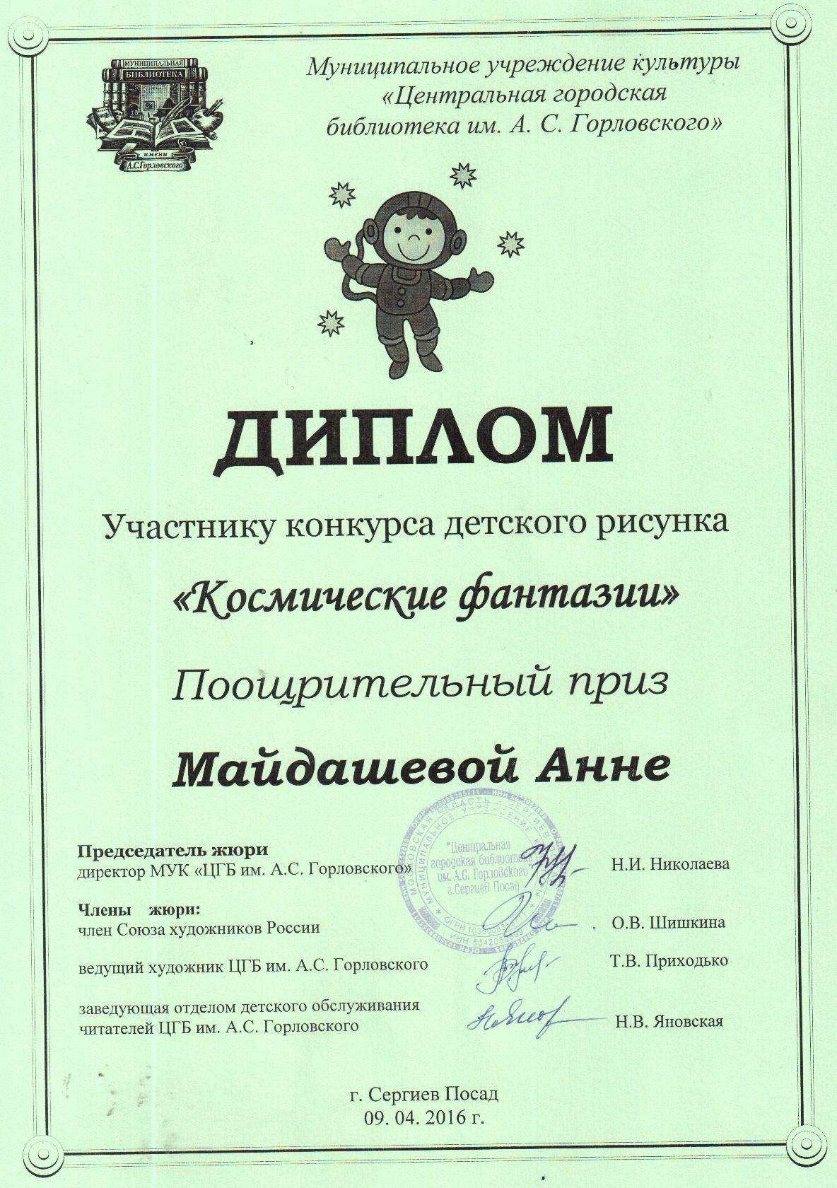 Диплом Анны Майдашевой.jpg