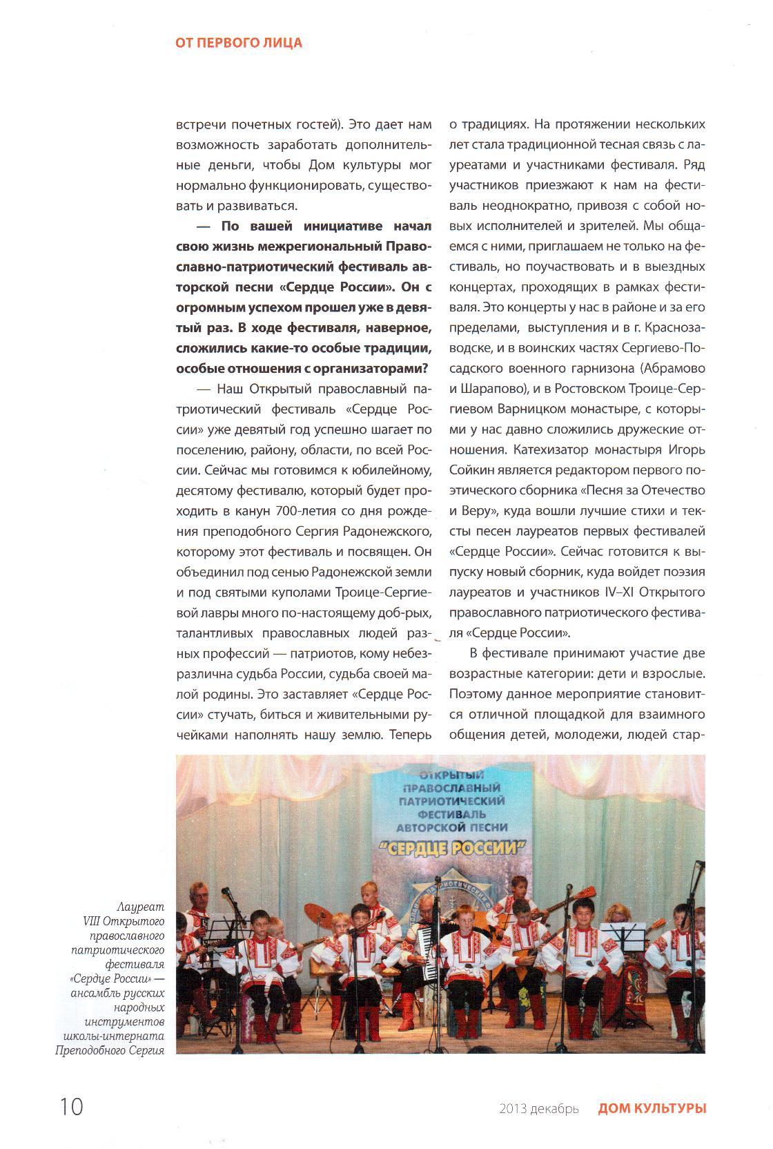Статья_3стр. сайт.jpg