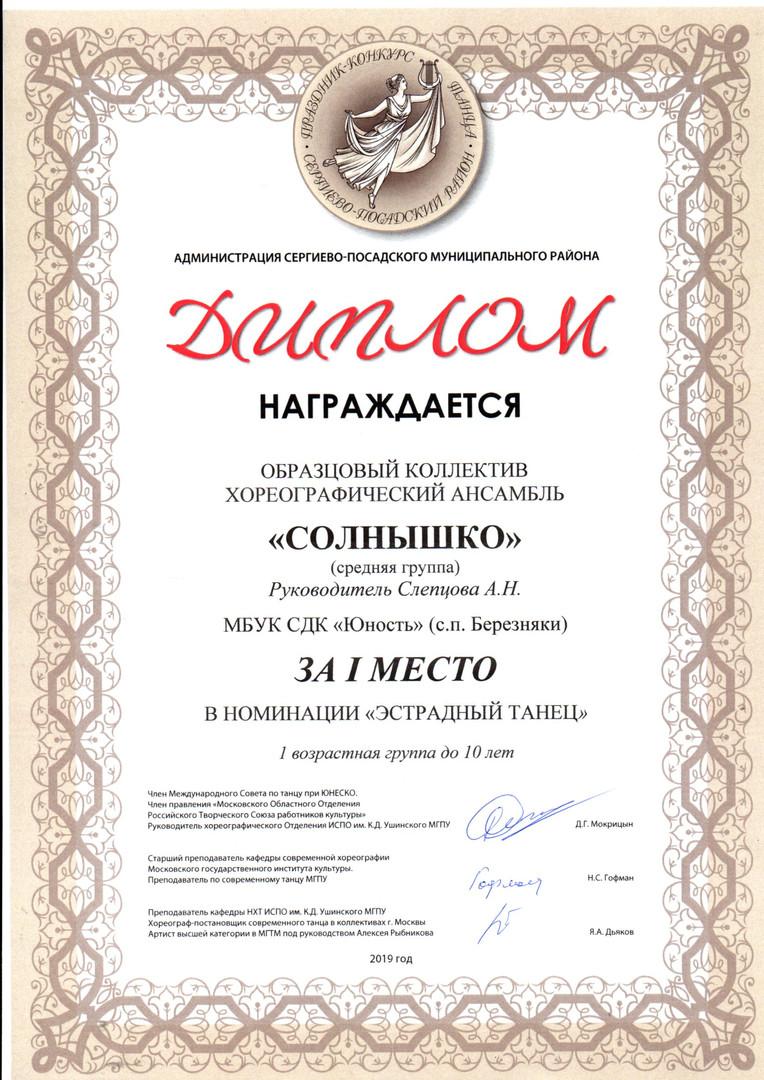 дипломы 1 место праздник танца (1).jpg