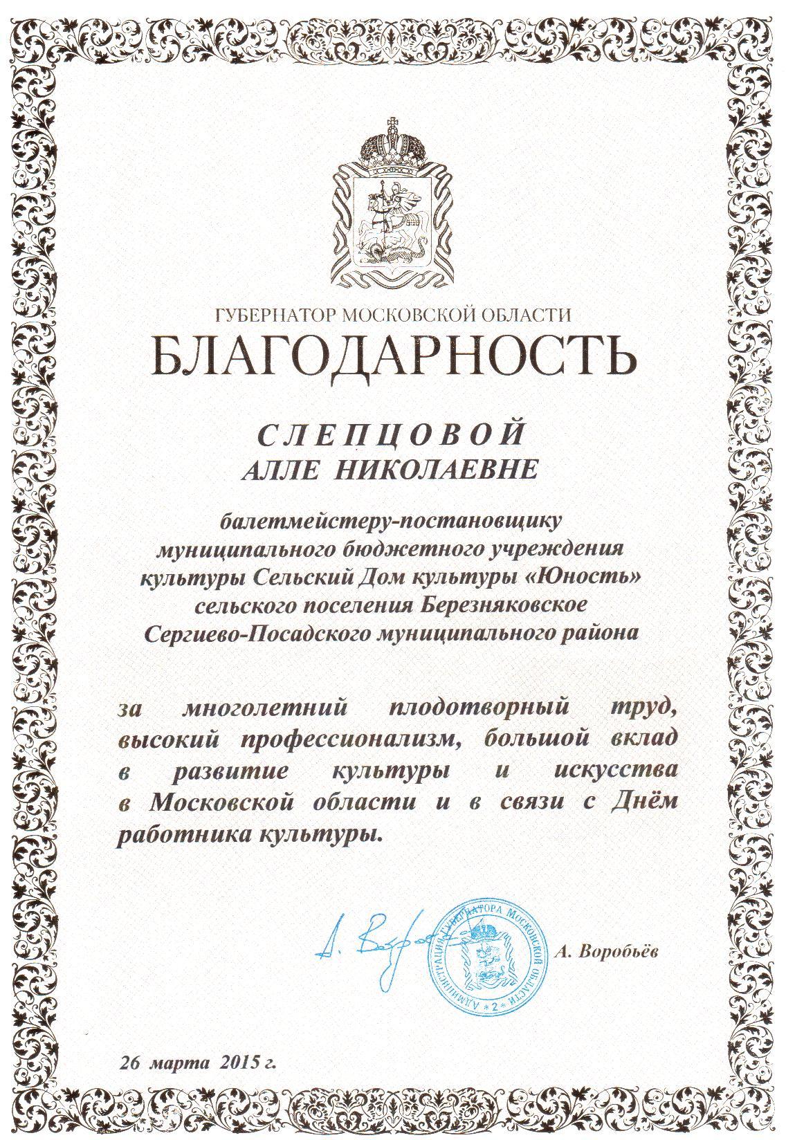 Грамота Губернатора Слепцова.jpg