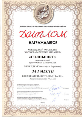 дипломы 1 место праздник танца (2).jpg