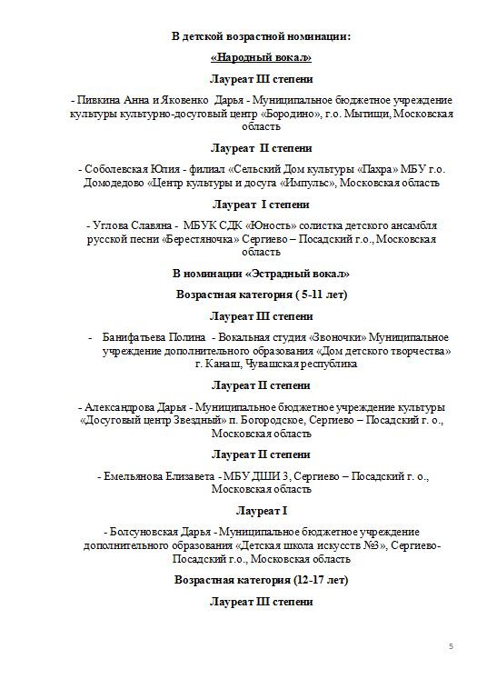 Протокол СР 16 5.png