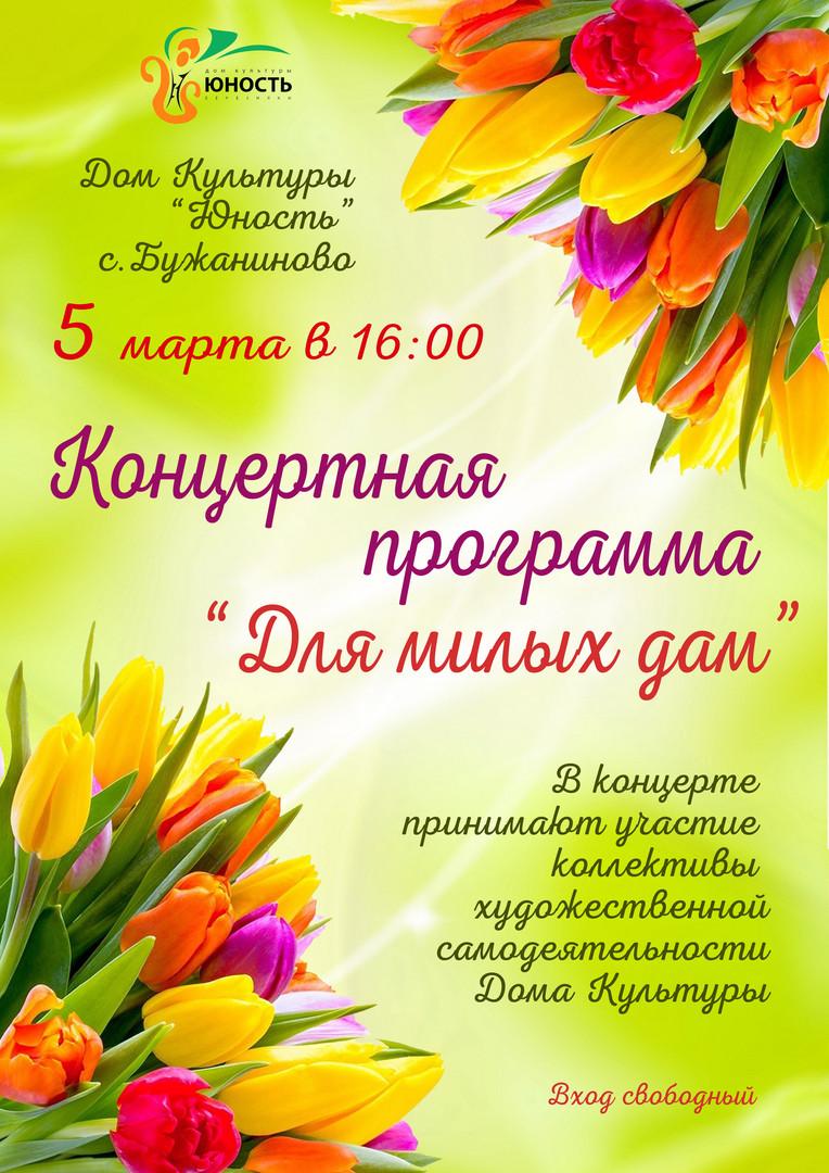 Концерт 5 Бужаниново А4.jpg