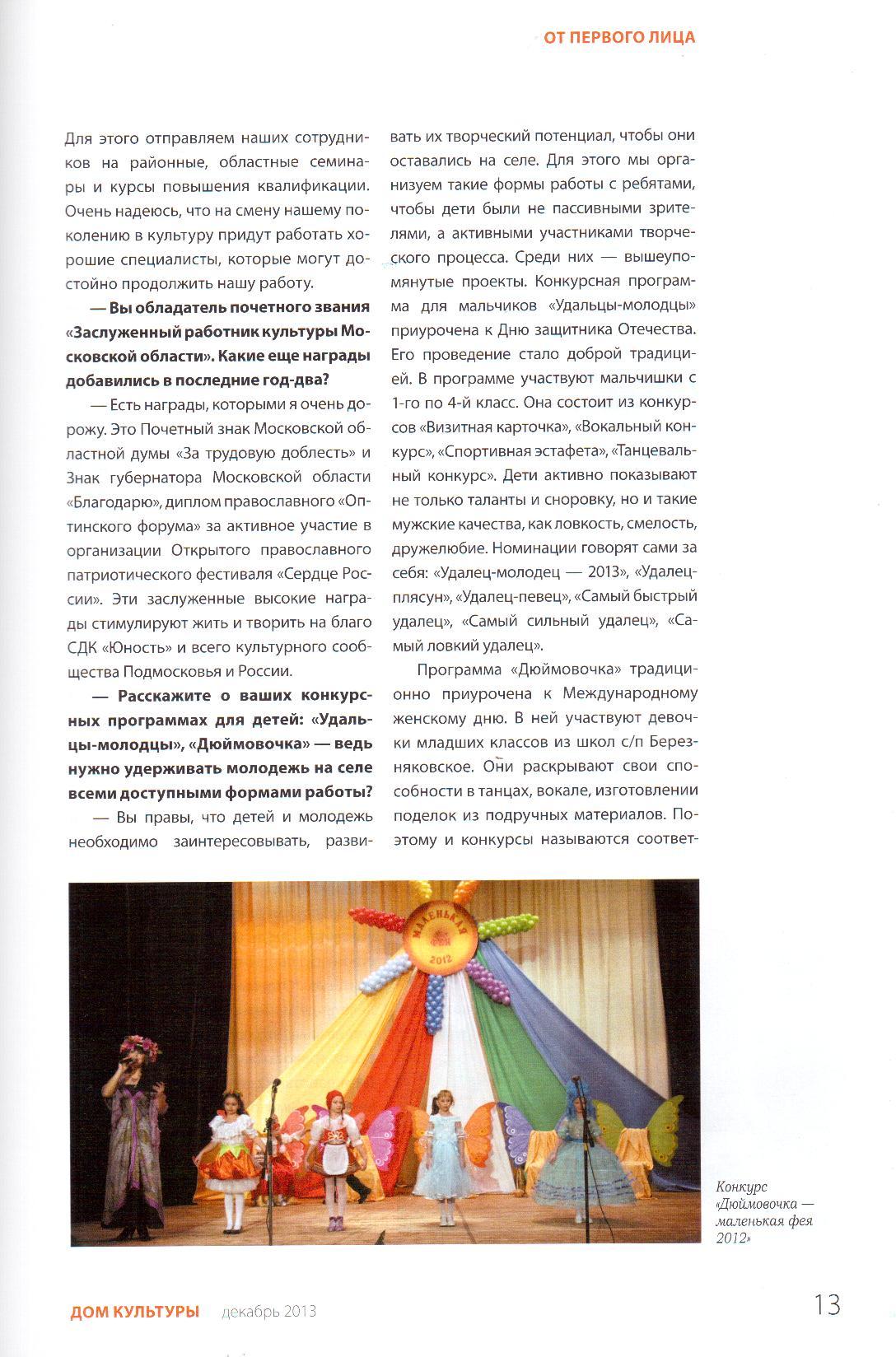Статья_6стр. сайт.jpg