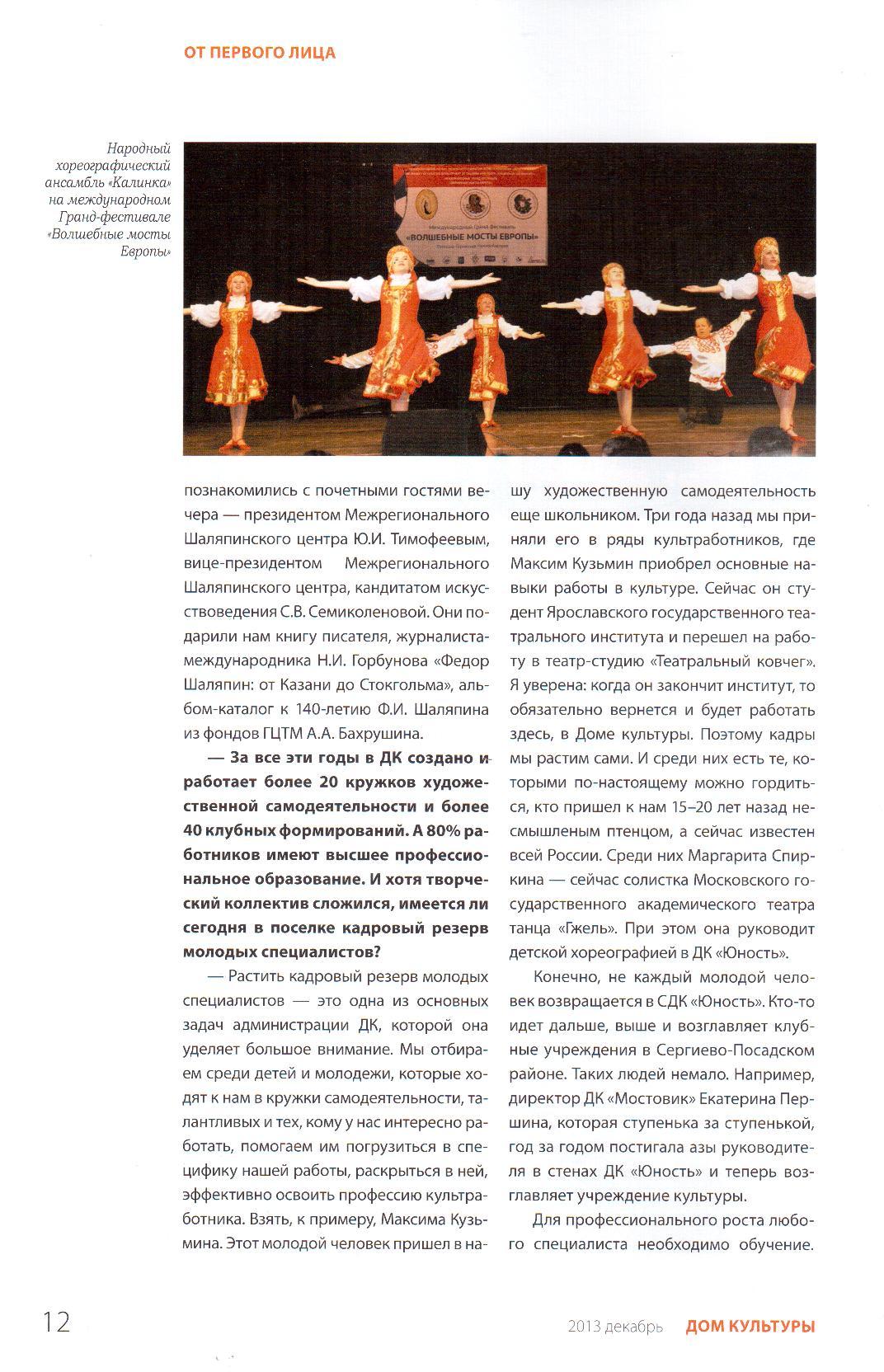 Статья_5стр. сайт.jpg