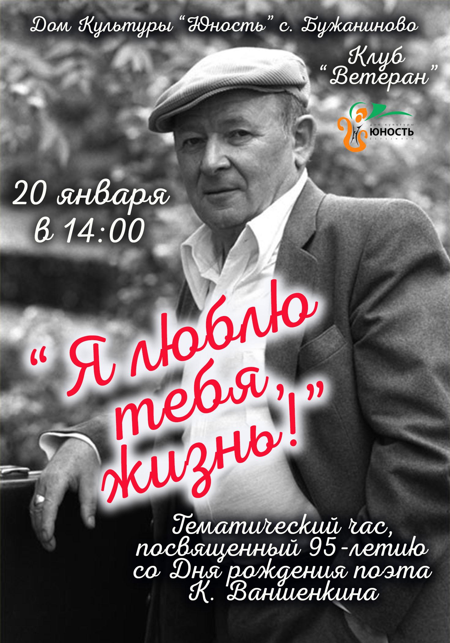 К. Ваншенкин 20.01